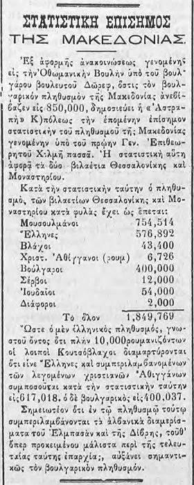 """Δεν υπάρχει """"Μακεδονική"""" εθνότητα!"""