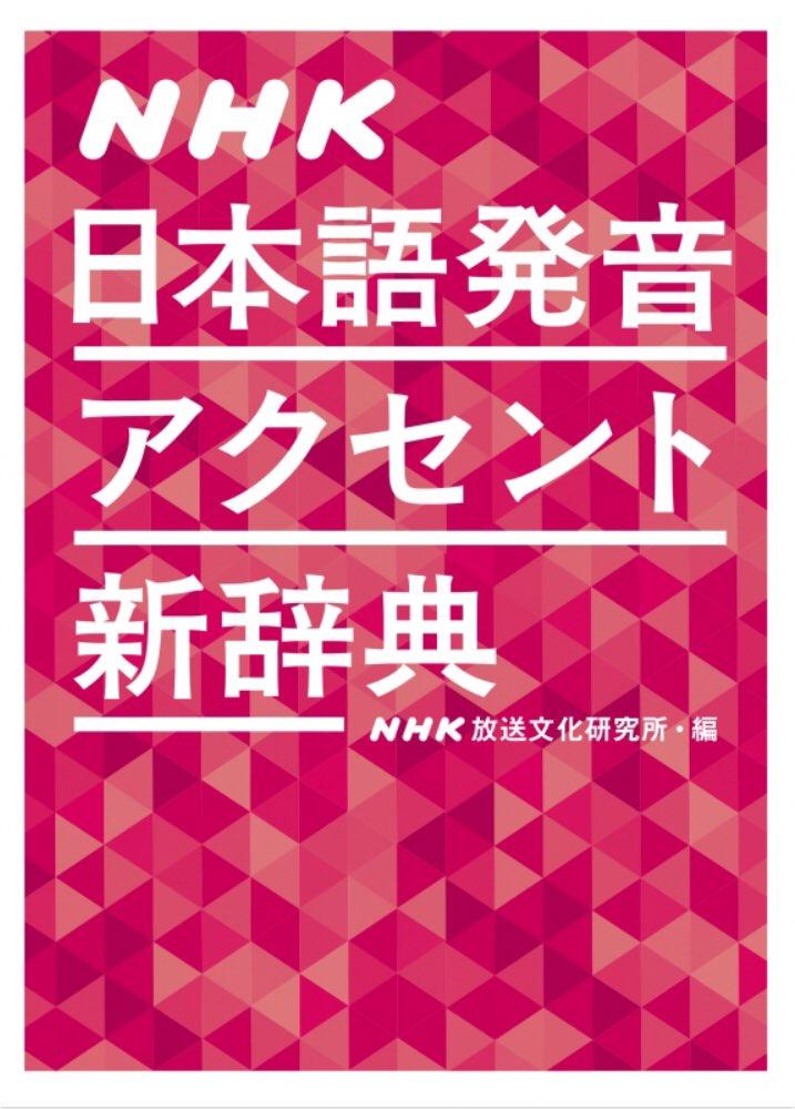 _−☆ NHK 日本語発音アクセント新辞典http//nhk,book.co.jp/detail/0000001 \u2026  ことばのハンドブックhttp//nhk,book.co.jp/detail/0000001 \u2026