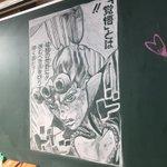 学校の黒板に描かれていたもの!巣立っていく人たちへ向けた言葉として最高すぎる!