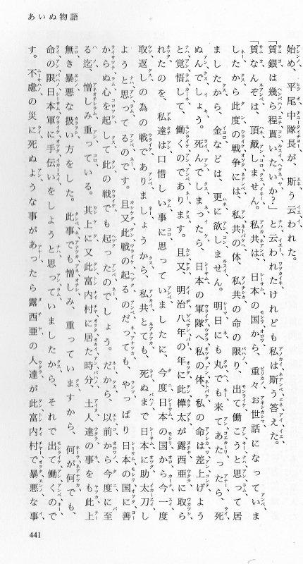 ainu_monogatari
