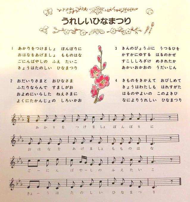 歌詞 うれしい ひなまつり うれしいひなまつり 歌詞の意味