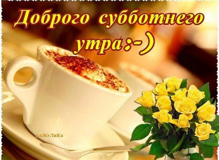 Открытки доброе утро выходные