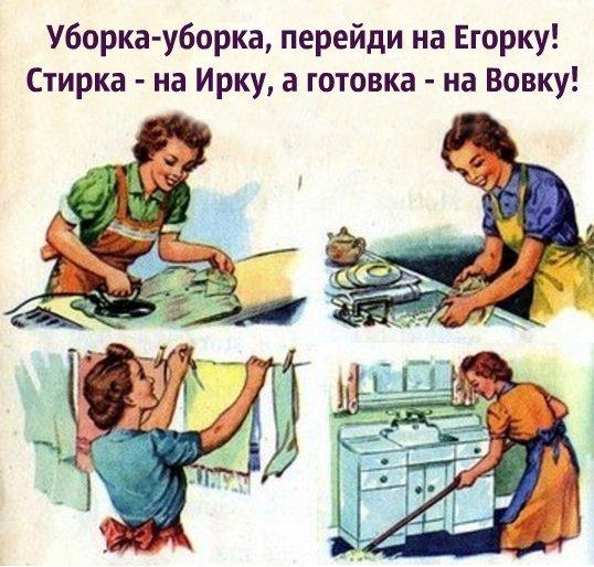 Картинки стирка уборка готовка