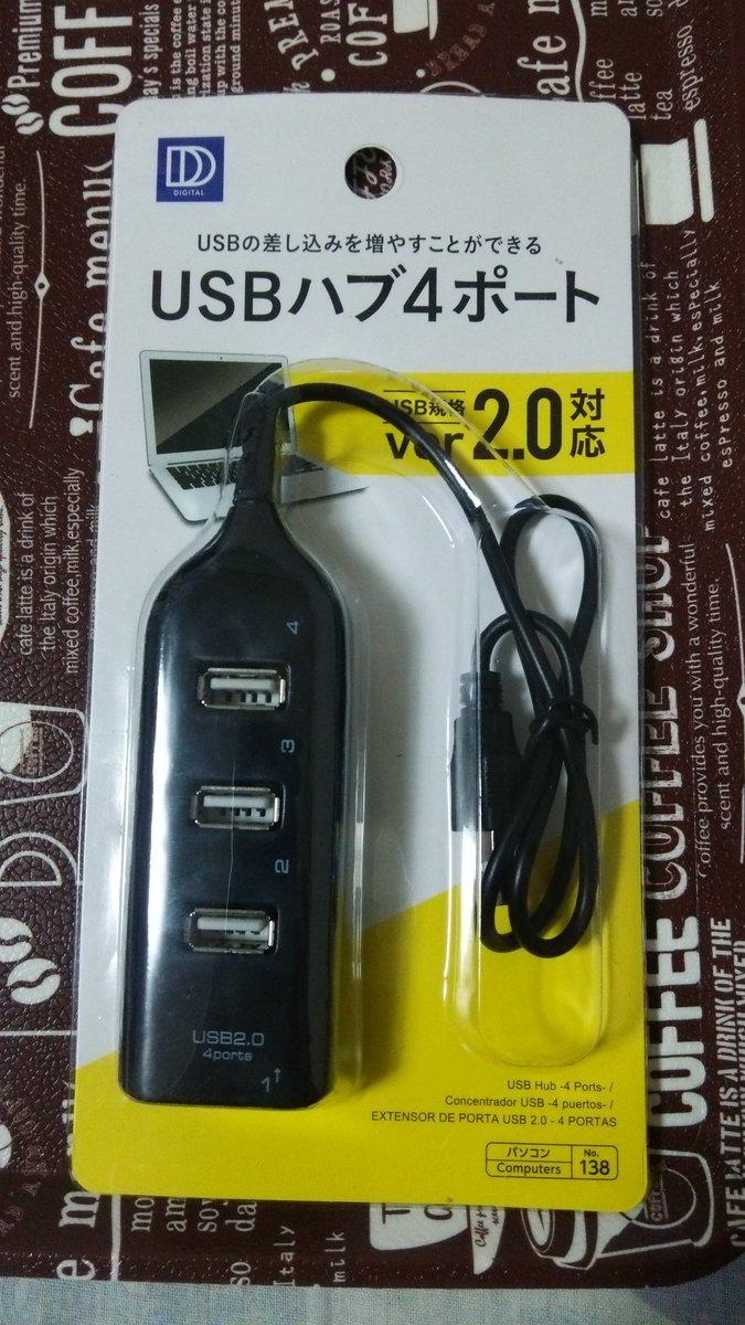 test ツイッターメディア - USBハブが100円で買える時代になったんだなぁ…。 #DAISO #ダイソー商品一覧 https://t.co/zPKRyRnsqB