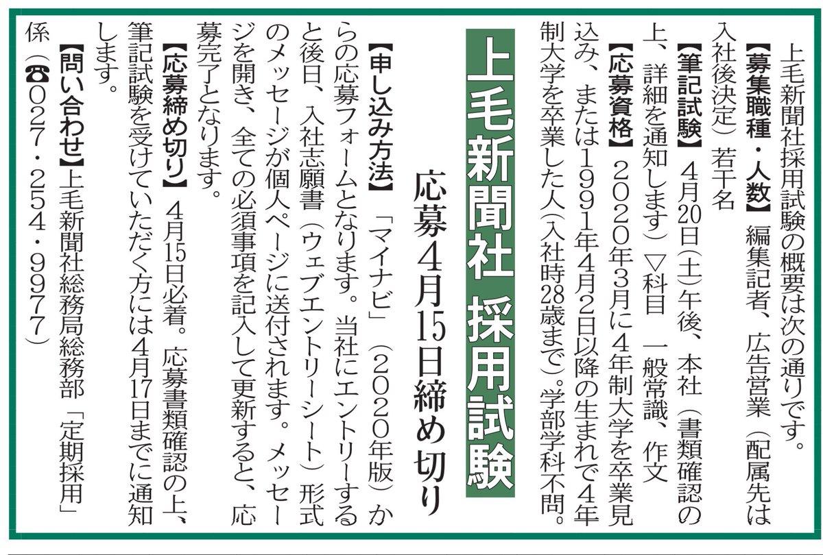 社 上 毛 新聞