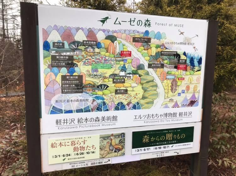 ムーゼの森(軽井沢絵本の森&エルツ) (@forest_of_muse) | Twitter