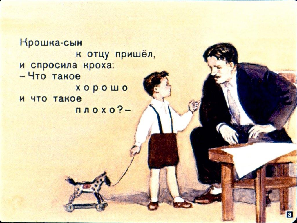 Картинки кроха сын пришел к отцу