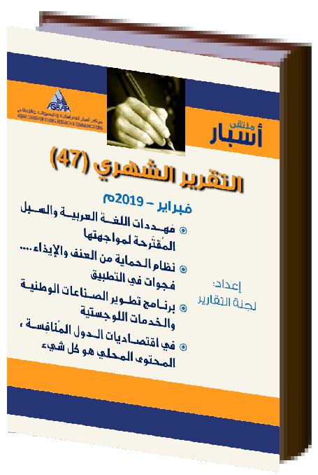 #التقرير_الشهري (47) فبراير 2019 لـ #ملتقى_أسبارللحصول على النسخة بصيغة PDF زورا الرابط الآتي:https://goo.gl/FNJ8tb