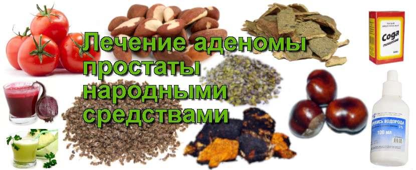 Народная медицина для мужчин от простатита простатит стадия