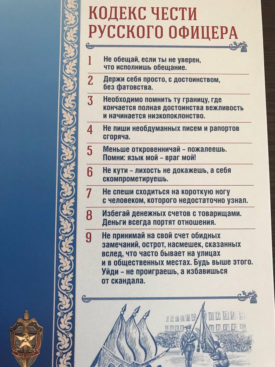 свидетельствам кодекс русского офицера картинка примадонна была