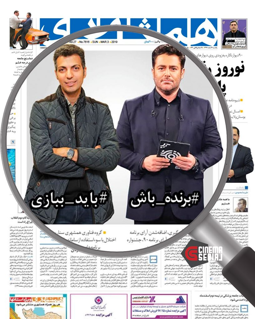 عکس و تیتر یک تاریخی روزنامه همشهری با موضوع رایگیری تلویزیون و ایجاد دو قطبی گلزار-فردوسیپور . #برنده_باش #باید_ببازی #گلزار #نود #فردوسی_پور