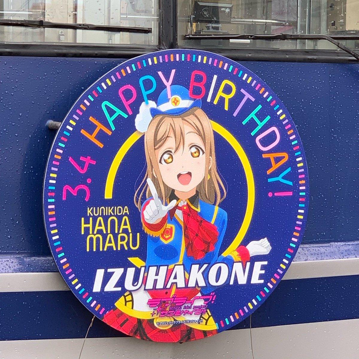 伊豆箱根鉄道 三島駅 HAPPY PARTY TRAIN号(国木田花丸ヘッドマーク)