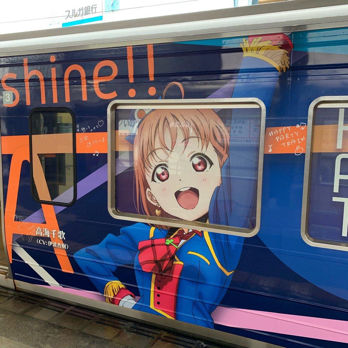 伊豆箱根鉄道 三島駅 HAPPY PARTY TRAIN号(高海千歌)