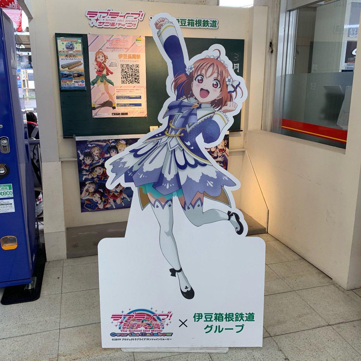 伊豆箱根鉄道 伊豆長岡駅 パネル(高海千歌)