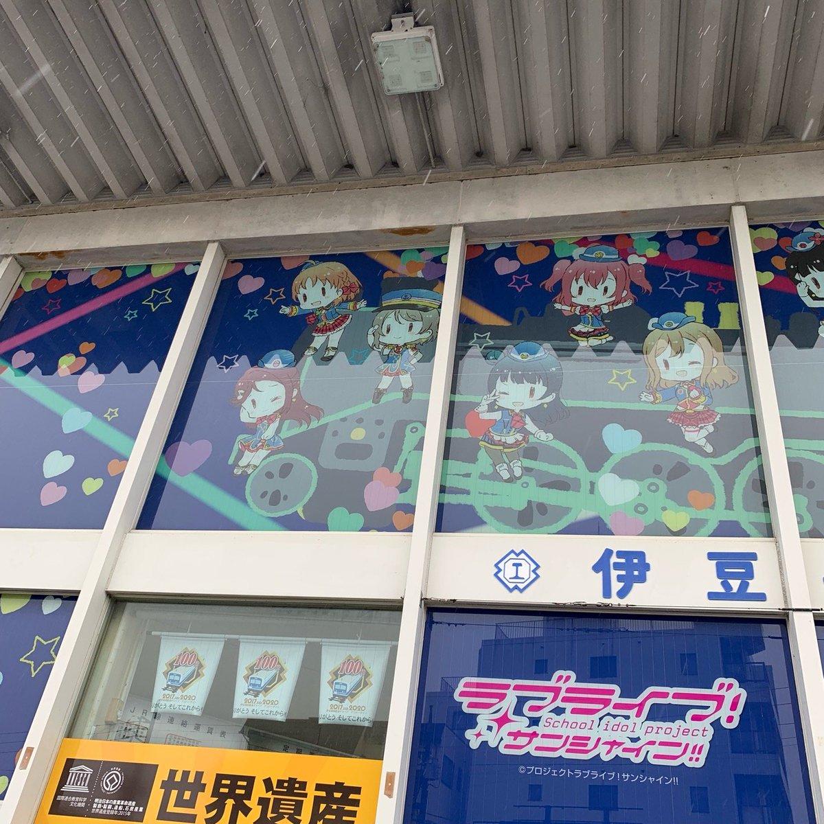 伊豆箱根鉄道 伊豆長岡駅 Aqours(1)