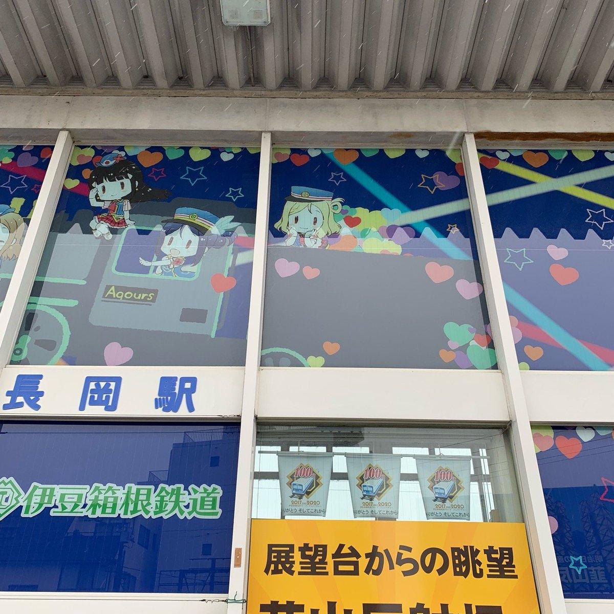 伊豆箱根鉄道 伊豆長岡駅 Aqours(2)