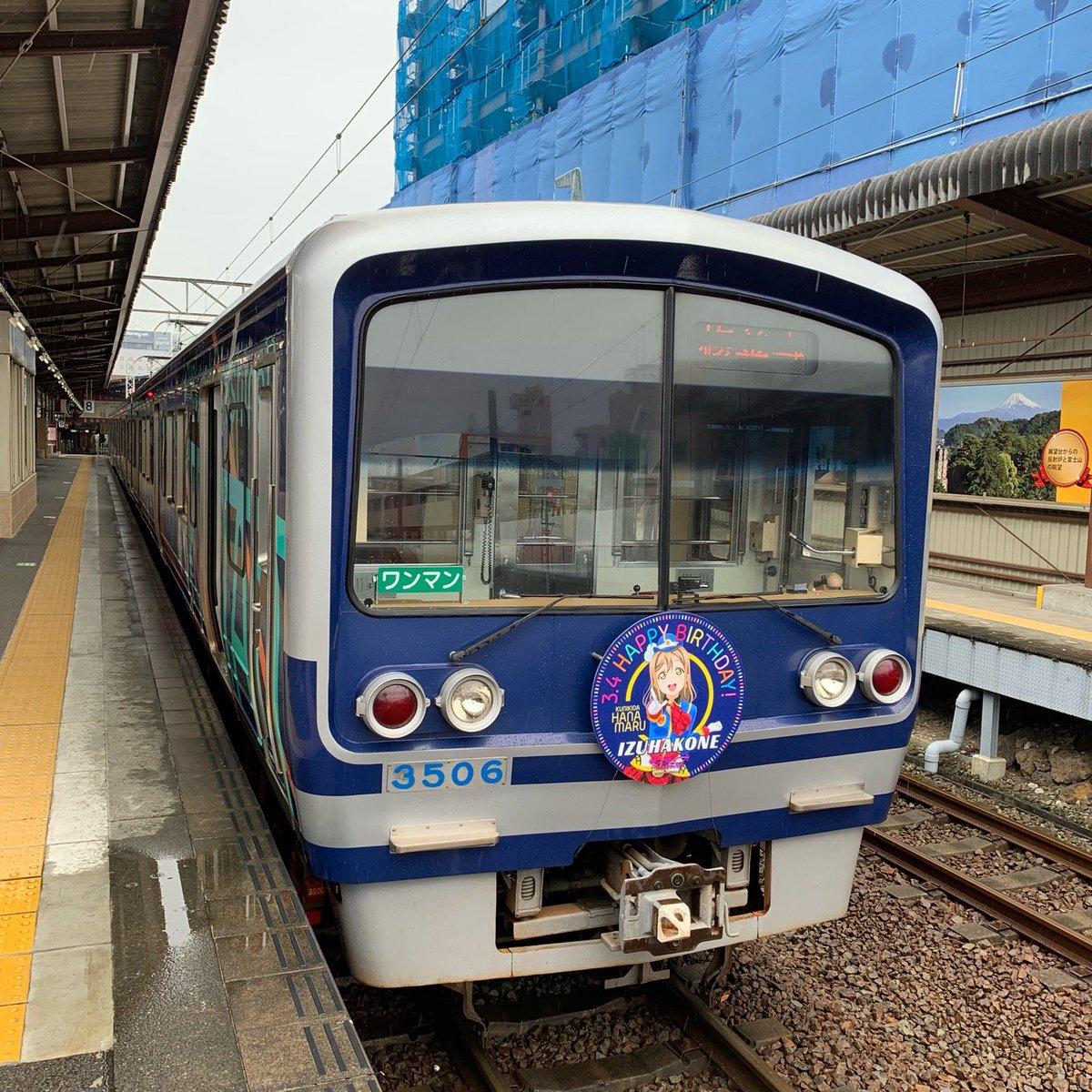 伊豆箱根鉄道 三島駅 HAPPY PARTY TRAIN号
