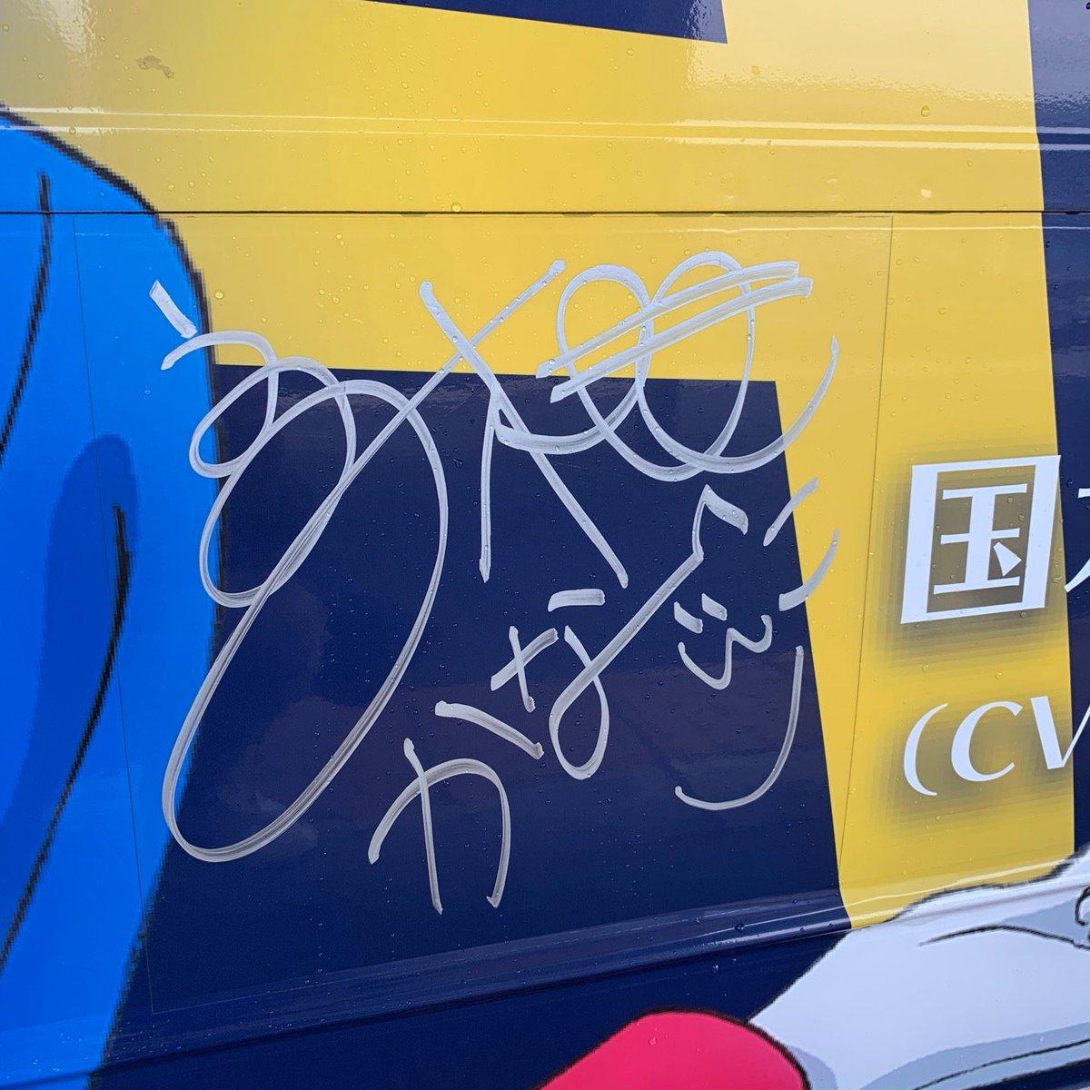 伊豆箱根鉄道 三島駅 HAPPY PARTY TRAIN号(国木田花丸・高槻かなこさんサイン)