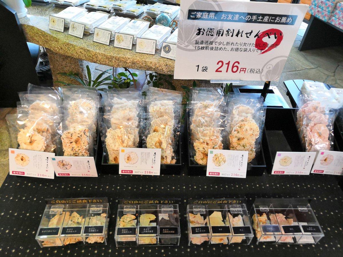 "Hiropon_29 בטוויטר: ""田原市の菓子蔵せきの名物、あさりせんべい ..."