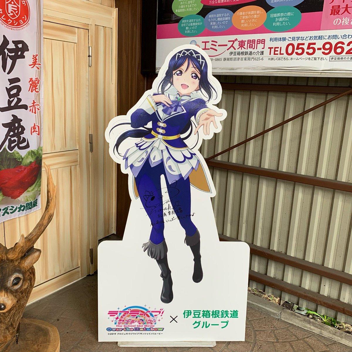 伊豆箱根鉄道 三島駅 パネル(松浦果南)