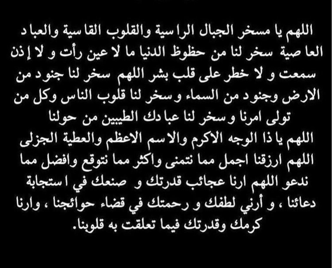 #دعاء_وأجر