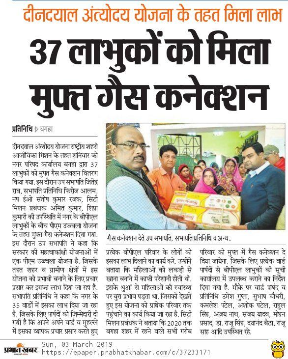 दीनदयाल अंत्योदय योजना राष्ट्रीय शहरी आजीविका मिशन (DAY-NULM) योजना एवं  प्रधानमंत्री उज्ज्वला योजना के तहत नगर परिषद बगहा में 37 लाभुकों को मुफ्त गैस कनेक्शन दिया गया। सिटी मिशन प्रबंधक अमित कुमार ने कहा कि बगहा में अब कोई भी लकड़ी पर खाना नही बनाएगा।  @MoHUA_India  @NULM_MoHUA