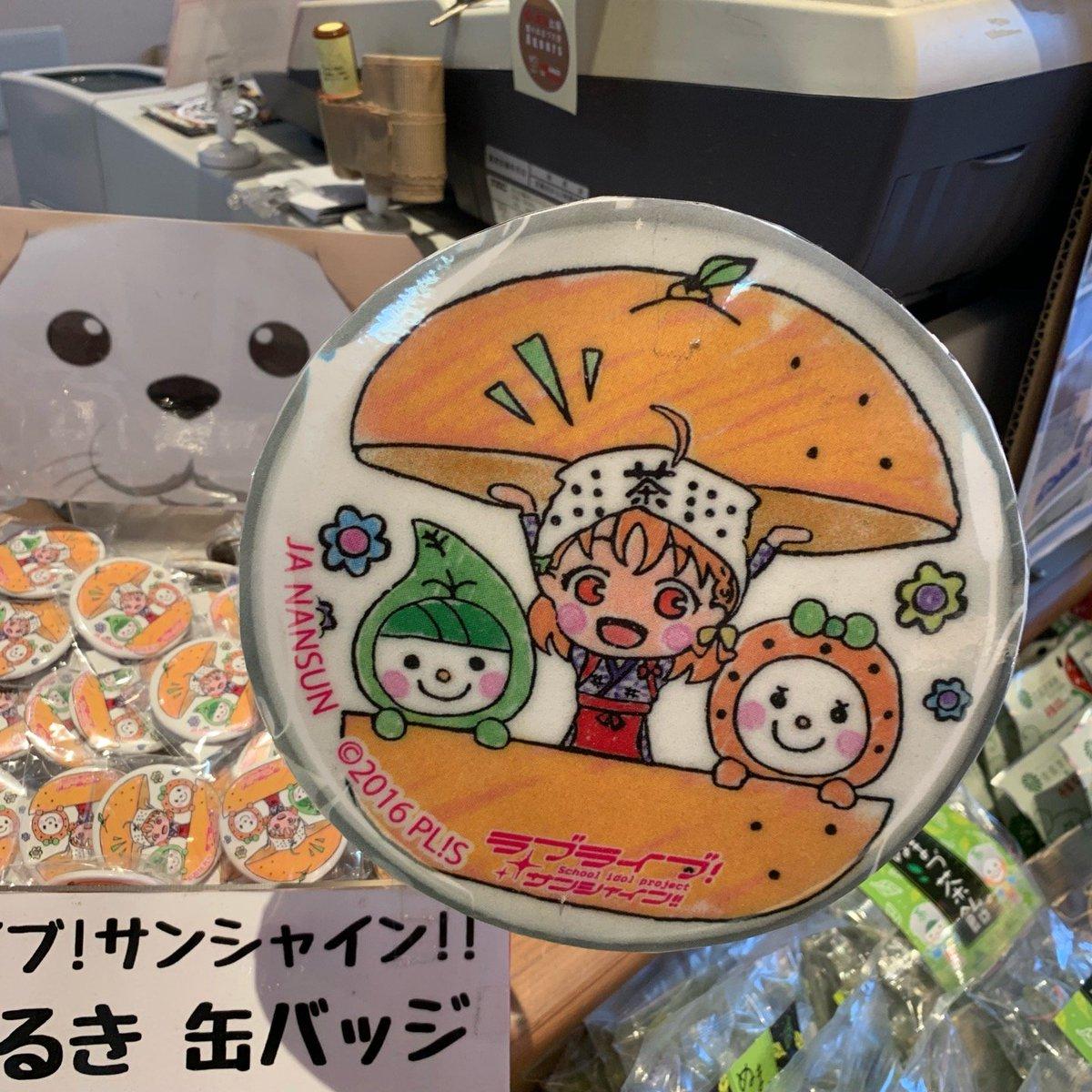 JAなんすん 沼津みなと新鮮館(沼津まちあるき缶バッジ・高海千歌)
