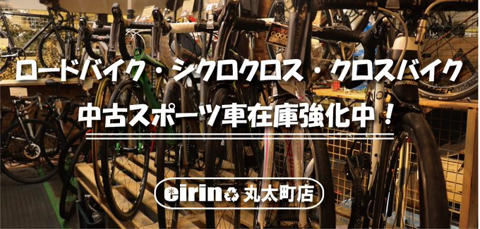 18232cb226a1 サイクルショップEIRIN丸太町店&サイクルハテナさん の 2019年3月 の ...