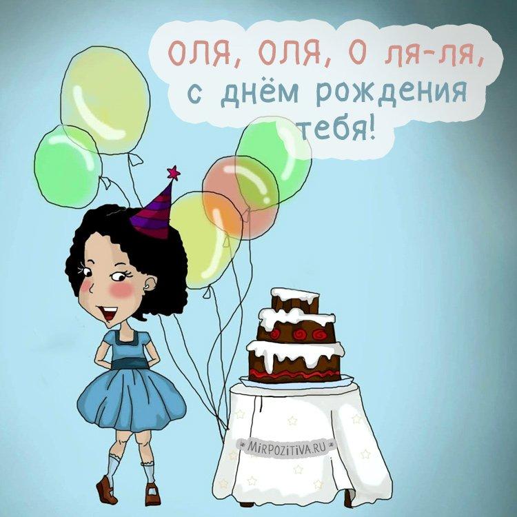 Картинки с днем рождения девушке красивые и прикольные ольга