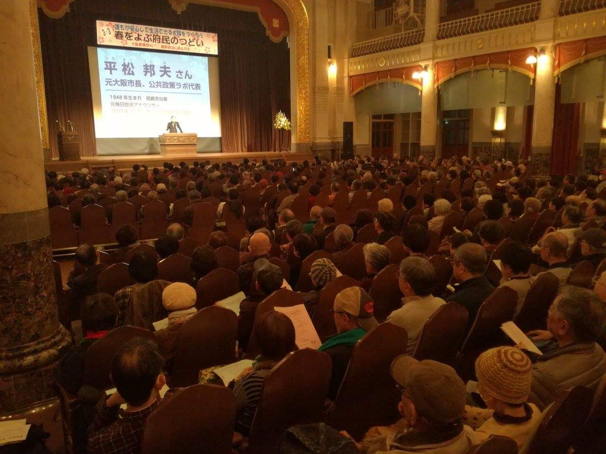 大阪市中央公会堂での「春を呼ぶ府民のつどい」に1000人超。各政党・各界代表があいさつ。維新が知事・大阪市長「出直しクロス選挙」を強行するなら、「STOPカジノ・都構想 くらし第一に」の共闘で迎え撃つ決意を固めあいました。がんばっ。