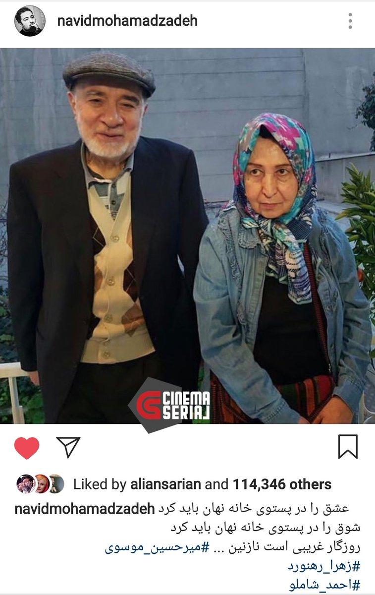 پست اینستاگرامی #نوید_محمدزاده در واکنش به تصویر تازهی منتشر شده از #میرحسین_موسوی و همسرش #زهرا_رهنورد
