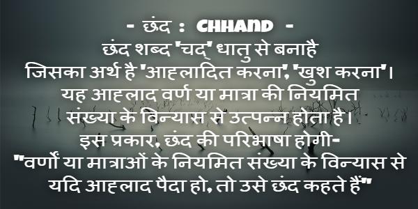 छंद : Chhand in Hindi - (Metre in Hindi)