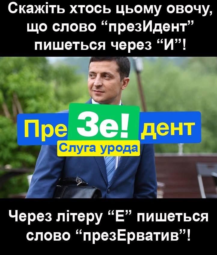 """Зеленський """"українізував"""" своє ім'я у Facebook - Цензор.НЕТ 651"""