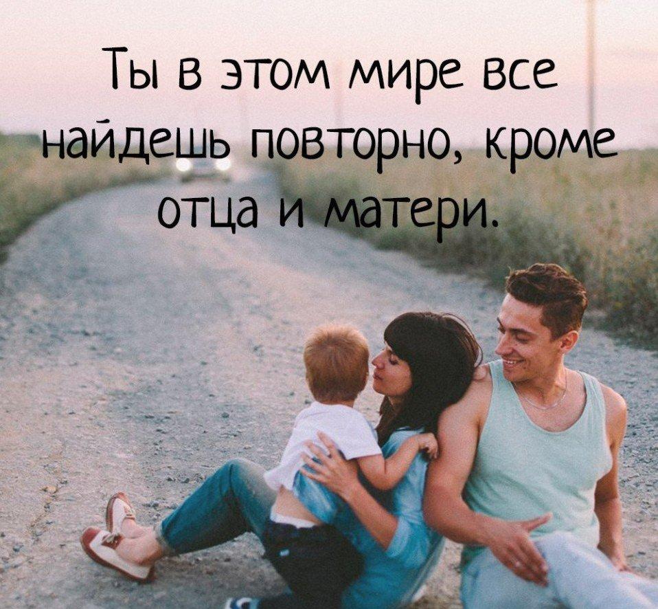 Картинки и статусы про маму и папу