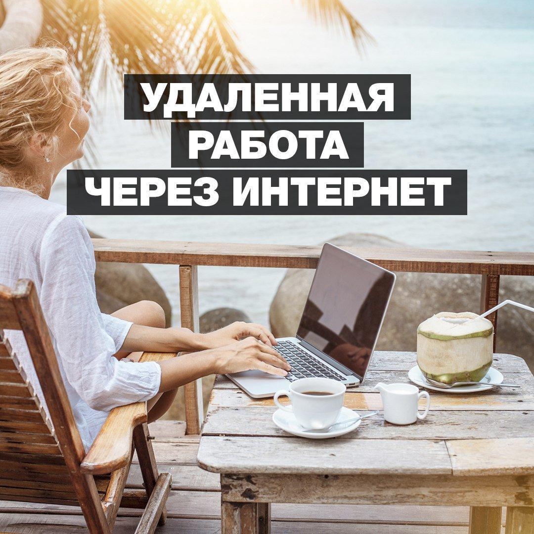 Требуются фрилансеры в спб удаленная работа россия вакансии