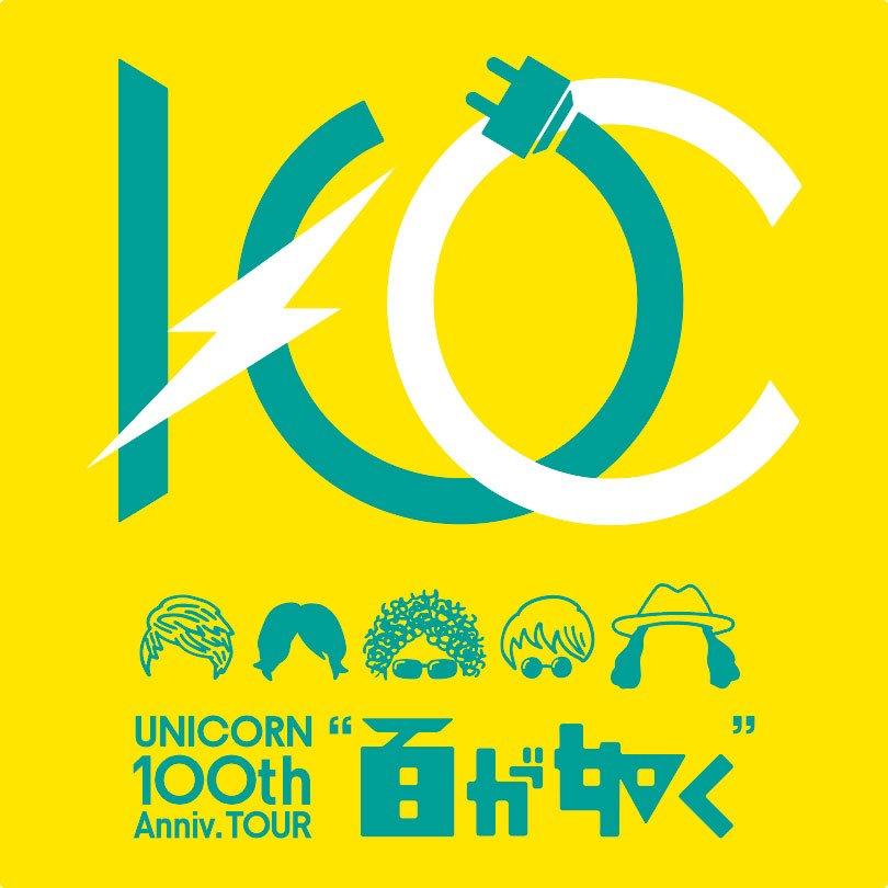 "/ UC100周年ツアー🎤 日本武道館&沖縄公演詳細発表🎉 \ ユニコーン100周年ツアー""百が如く""第2弾として日本武道館公演と沖縄公演の詳細を発表~~❗️ なんと、沖縄のみの特別公演として、MONGOL800との対バンが決定っっっ🙌  http://www.unicorn.jp/special/100th/tour2019/… #ユニコーン #UC100 #百が如く #MONGOL800"