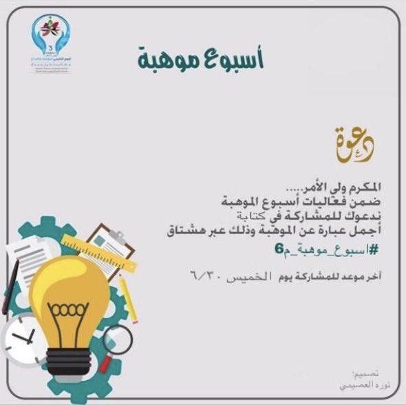 اسبوع موهبة م6 Hashtag On Twitter