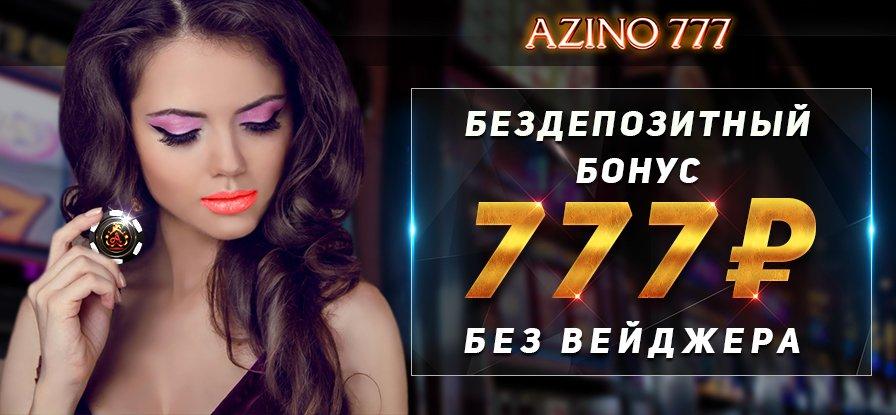 азино 3 7 7