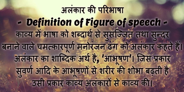 अलंकार की परिभाषा, भेद और उदाहरण-Alankar In Hindi