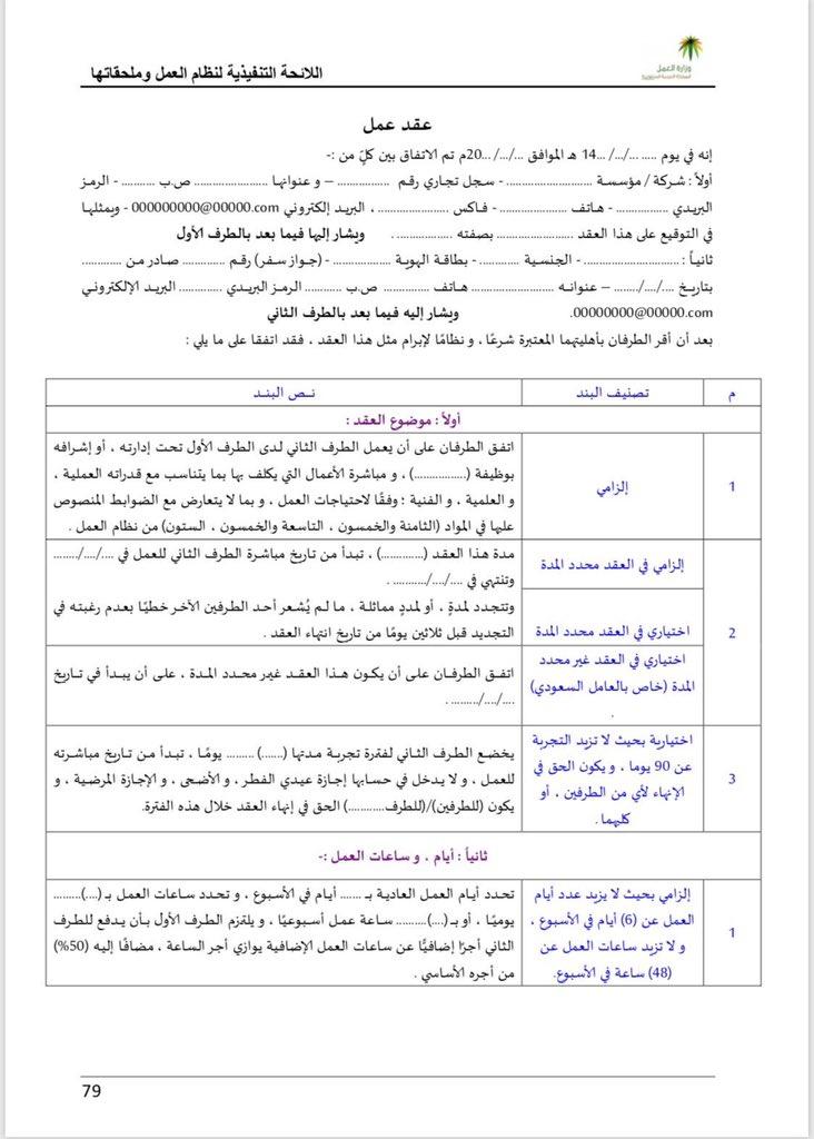 نموذج عقد عمل سعودي 2019