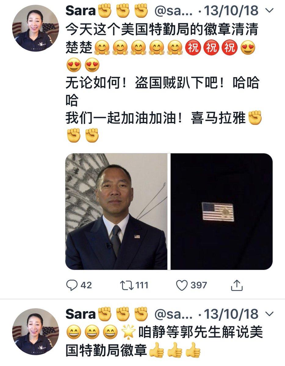 """""""特勤局 郭文贵""""的图片搜索结果"""