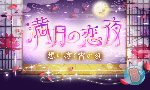 "[SLB: P] Upcoming Event:  English Title: ""Passion Ascending Consummate Moonlight"""