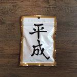 思わず作り手のことを考えてしまうパッケージ!平成最後に食べたい!
