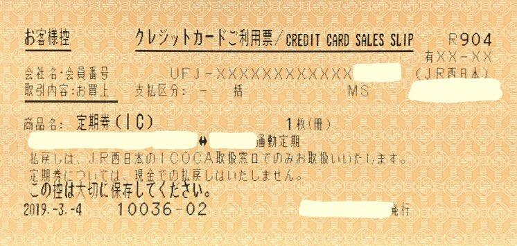 Jr 定期 券 西日本 払い戻し jr西日本 定期