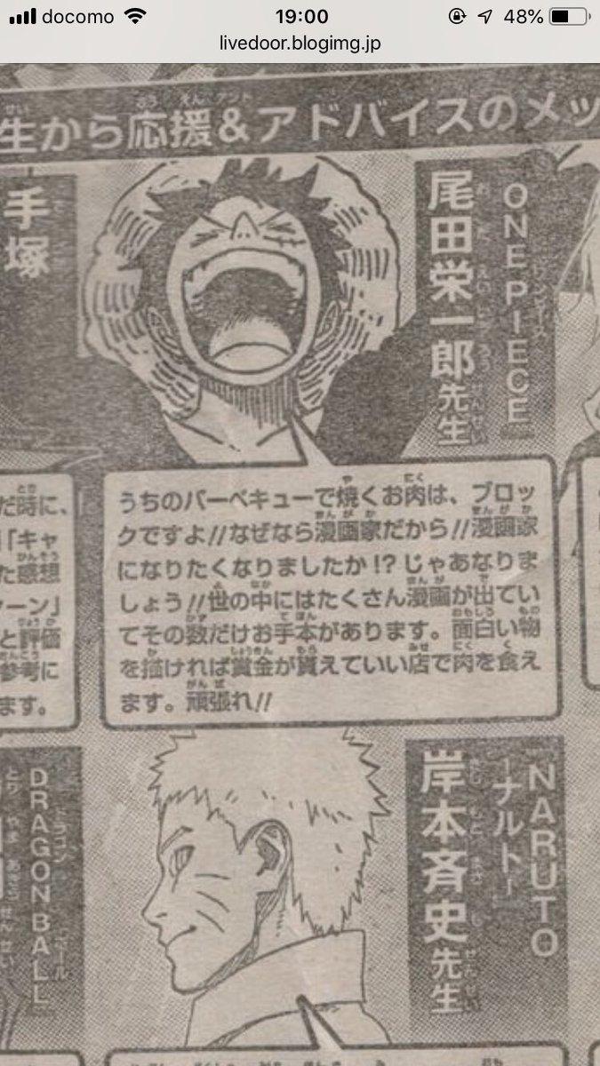ワンピース著者 尾田先生の手塚賞のコメントが…もう海賊王だなww ...
