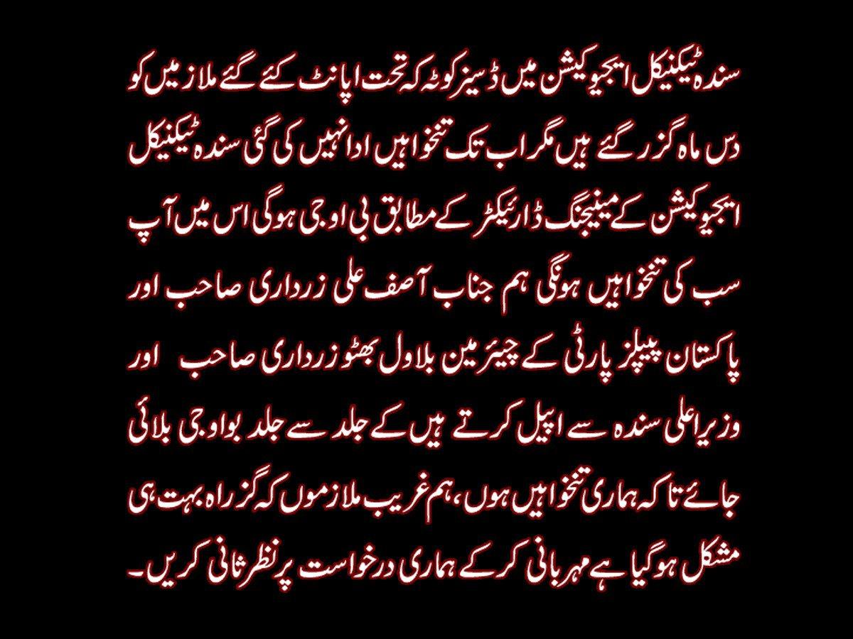 چیئرمیں پاکستان پیپلز پارٹی @BBhuttoZardari وزیراعلی سندہ @MuradAliShahPPP سے اپیل ہے ہمارہ مطابہ پورہ کیا جائے ۔ @SindhCMHouse