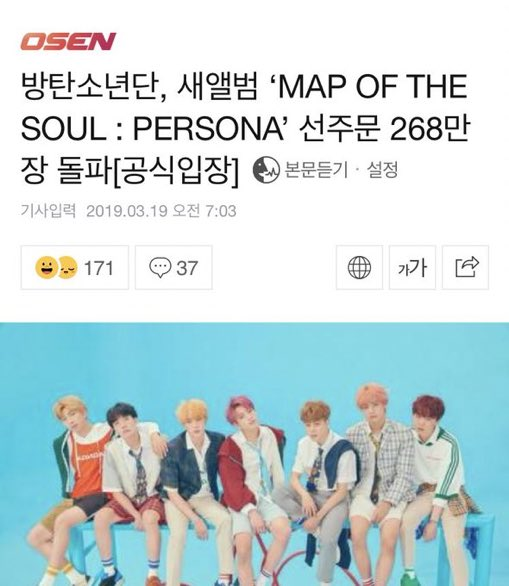 Pre-order Map of the Soul, PERSONA sudah melampaui 2,68 juta penjualan (2.685.030) hanya dalam 5 hari,  dari 3/13 hingga 3/17  Perhitungan ini sudah bagian domestik dan internasional.   ( @BTS_twt )  UWOOO😳👏🏻
