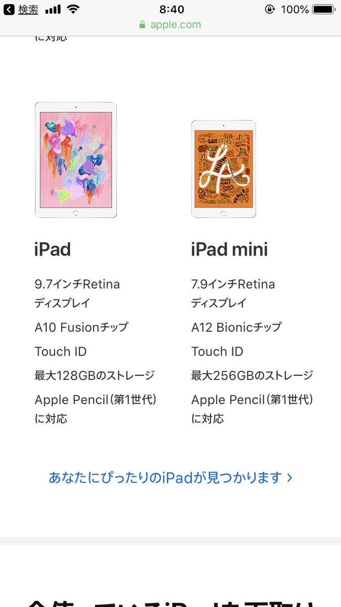 新型iPadとiPadmini Appleペンシル1のみ対応ですって。 絶対ペンシル2使えると勘違いして 買う人いそうですね #Apple #iPad