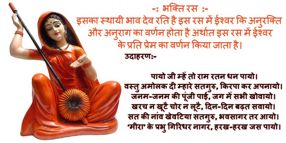 भक्ति रस (Bhakti Ras), What is Bhakti Ras?