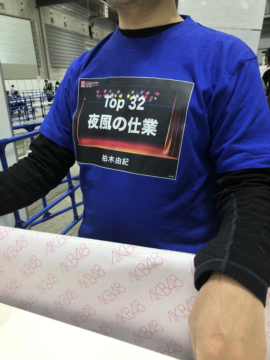 【悲報】柏木由紀「なにこのグッズTシャツ!!!!!非公式でももっとおしゃれ!!」